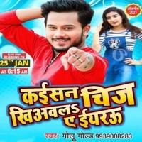 Download Kaisan Chij Khiyawla Ae Eyaru