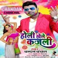 Download Holi Khele Kajali