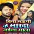 Download Bina Marad Ke Kaise Khelaibu Laika