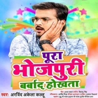 Download Pura Bhojpuri Barbad Hokhata