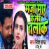 Play Aawa Khali Chuma Deke Chal Jaiha Janu Ho - Ritesh Pandey Bhojpuri DJ Remix Mp3 Song