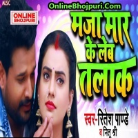 Aawa Khali Chuma Deke Chal Jaiha Janu Ho - Ritesh Pandey Bhojpuri DJ Remix Mp3 Song Maza Maar Ke Leb Talaq