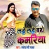 Download Lahe Lahe Bathe Kamariya Ho