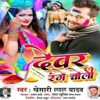 Download Devar Range Choli