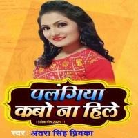 Download Palangiya Kabo Na Hile