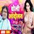 Download Naya Choli La Jobanwa Aandolan Kaile Ba