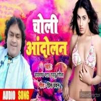 Download Choli Aandolan