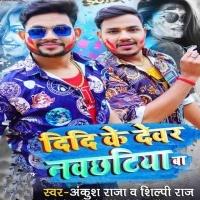 Download Didi Ke Devar Navchhatiya Ba