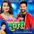 Play Gori Tor Chunari Ba Lal Lal Re - Ritesh Pandey Gana