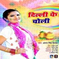 Holi Me Naya Choli Delhi Shahar Se Laiha Ho Delhi Ke Choli