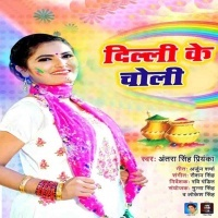 Download Delhi Ke Choli