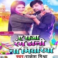 Download A Raja Rang Dali Na Bhitaria