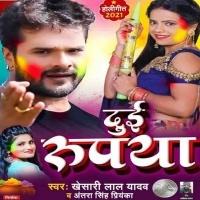 Download Dui Rupaiya