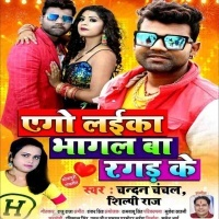 Download Ego Laika Bhagal Ba Ragad Ke