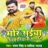 Play More Saiyaan Pichkariya Ke Patar Hai