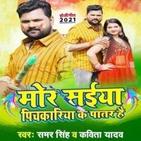 Download More Saiyaan Pichkariya Ke Patar Hai