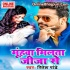 Play Tohra Laikwa Ke Muhawa Hamra Se Milata - Ritesh Pandey Bhojpuri DJ Remix Mp3 Song