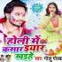 Play Hamar Choli Ke Kasaar Ho Yaar Khaihe