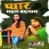 Play Kahe Yaar Bhail Beimaan Ji Bata Di Na Ae Bhagwan Ji