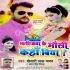 Download Bhatijwa Ke Mausi Kaha Biya