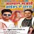 Play Haradi Ghasail Jabse Mado Ba Chhawail Gamchha Bhewatani Lorawa Se