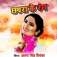 Ara Me Babuan Chhapra Me Ahiran Rangihe Chhapra Me Rang