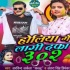 Download Holiya Me Lag Jaai Dafa 302 Lgata Mui Aaj U