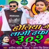 Download Holiya Me Lag Jaai Dafa 302