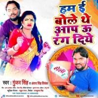Bhabhi Raha Na Gya To U Rang Diye Hum E Bole The Aap U Rang Diye