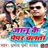 Play Sunani Ha Janu Kadu Dewe Jaibu Paper