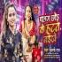 Download Ekahu Minute Palang Chhod Ke Hatat Naikhi