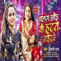Download Palang Chhod Ke Hatat Naikhi