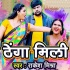 Download Holi Ke Baad Aiba Ta Thenga Mili