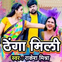 Download Thenga Mili