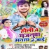 Download Majanuwa Anath Ho Jaai