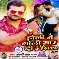 Loverwa Love Jadi Na Chakhi Holi Me Goli Maar Di A Sakhi Holi Me Goli Maar Di Lover