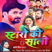 Download Staron Ki Holi