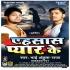 Play Sabse Sunar Baadi Hamar Jaan Ho
