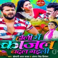 Download Holi Me Kajal Badal Gaili