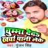 Play Chumma Deda Kharcha Pani Leke