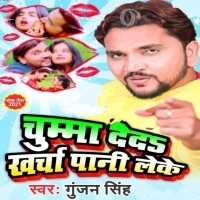 Download Chumma Deda Kharcha Pani Leke