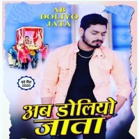 Download Ab Doliyo Jata