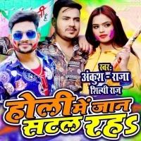 Holi Mein Jaan Ho Satal Raha Holi Mein Jaan Satal Raha