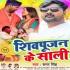 Play Aawa Karala Bhumi Pujan Ho Shivpujan Ke Sali