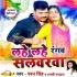 Play Lahe Lahe Rangab Rani Tohar Salwarwa Ho
