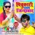 Play Vote Mangeli Uthake Apan Sari Diha Mohar Mari A Bhauji
