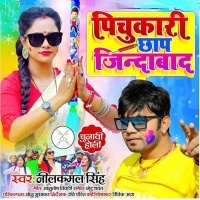 Vote Mangeli Uthake Apan Sari Diha Mohar Mari A Bhauji Pichkari Chhap Jindabad