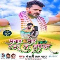 Download Bhatar Mor Tempu Ke Driver