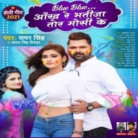 Download Blue Blue Aankh Re Bhtija Tor Mausi Ke