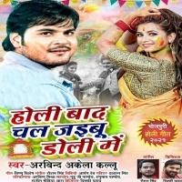 Download Holi Baad Chal Jaibu Doli Me
